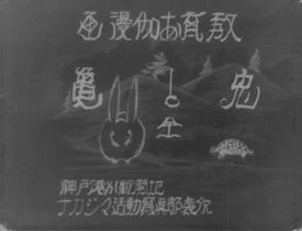 Kyoikuotogimanga Usagi to kame