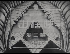 Kyoikusenga Ubasuteyama