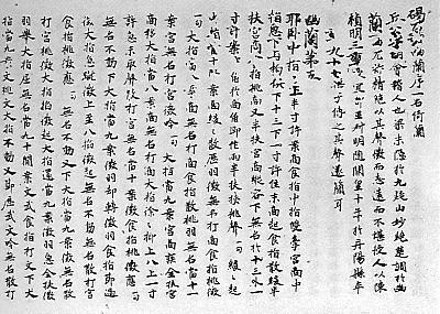 Jieshi Diao You Lan