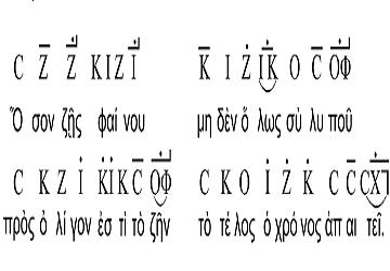 Seikilos Epitaph