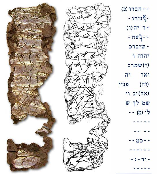 Ketef Hinnom Silver Scroll Amulets